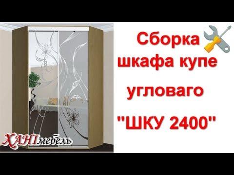 Сборка шкафа купе углового ШКУ 2400 (Влаби)