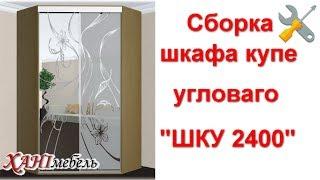 """Сборка шкафа купе углового """"ШКУ 2400"""" (Влаби)"""