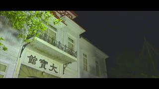 大宝館(たいほうかん) 大正天皇の即位を記念して大正4年(1915)...
