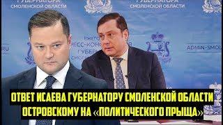 Ответ ИСАЕВА губернатору Смоленской области: Народ всё сделает сам!
