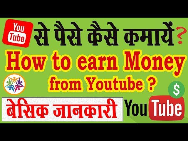 यूट्यूब से पैसे कैसे कमाते हैं ? How to earn Money from YouTube in Hindi