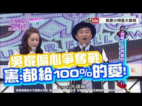 【超有梗】吳家偏心爭奪戰 憲:都給100%的愛!