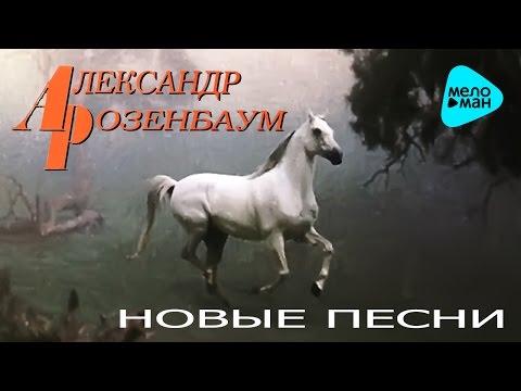Александр Розенбаум - Новые песни   (Альбом 1983)