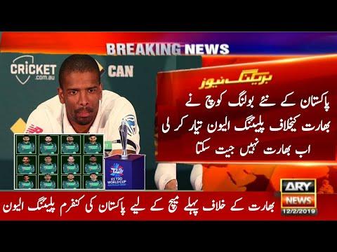 Pak  New Bowling Coach Announce Playing 11 VS India T20 World Cup 2021   Saqlain Sports