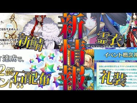 【FGO】ワルツコラボ最新情報!激ヤバ強化に新鯖ミスクレーンの宝具がやばい?!