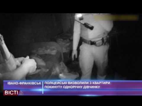 Поліція визволила з квартири покинуту однорічну дівчинку