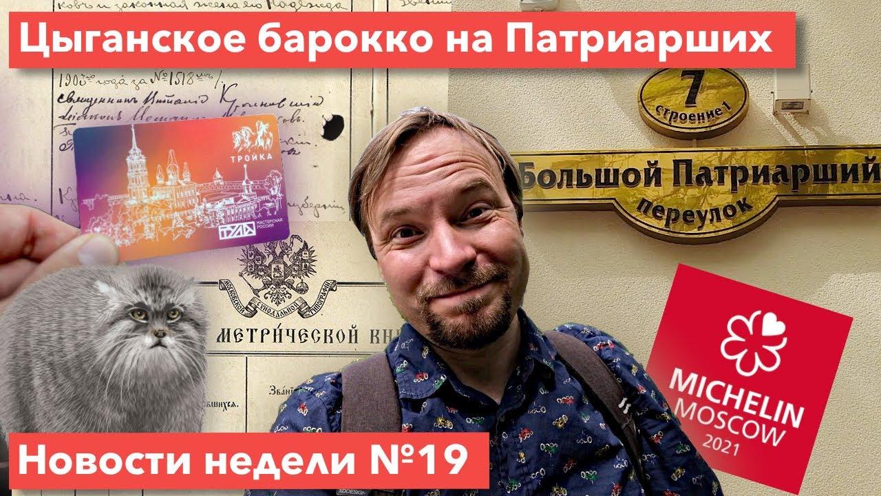 Звезды «Мишлен» в Москве и самые депрессивные районы
