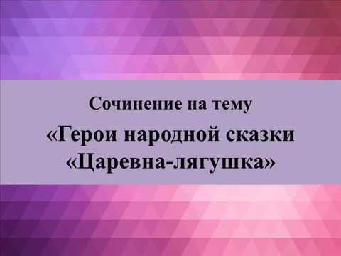 Сочинение на тему «Герои народной сказки «Царевна лягушка»