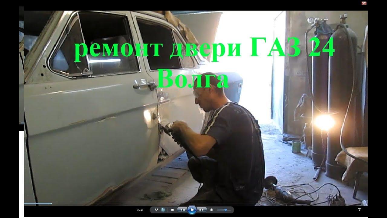 Газ 24 ремонт задней двери Донецк (2я серия)
