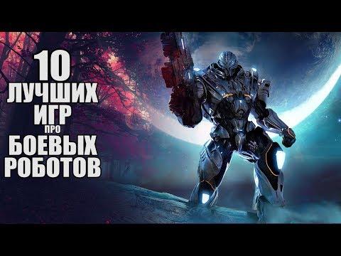 10 Лучших игр про Боевых Роботов на пк