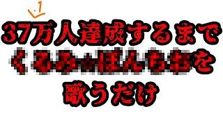 【歌枠】37.1万人突破するまであの曲を歌う_Singing Stream【にじさんじ/町田ちま】