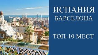 видео Барселона. Достопримечательности Барселоны. Проект туристы. Первая часть.