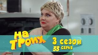 Сериал комедия На троих 2017: 33 серия 3 сезон | Дизель студио новинки