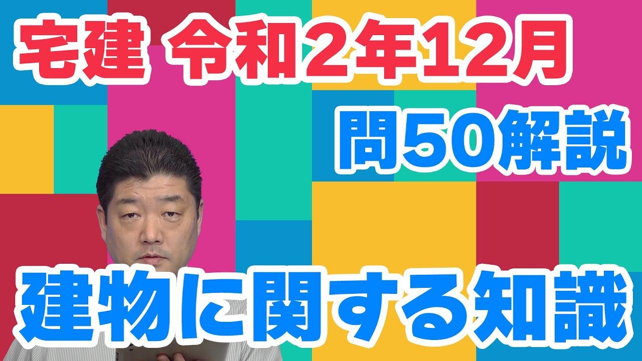 【宅建過去問】(令和02年12月問50)建物に関する知識
