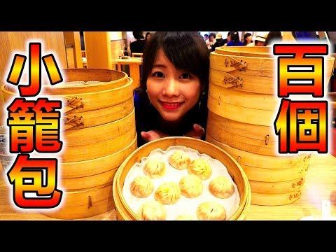 【大食い美女】小籠包100個大食いする台湾女子がヤバい…!