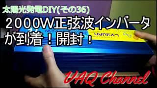 太陽光発電DIY(その36)2000W正弦波インバータが到着!開封!