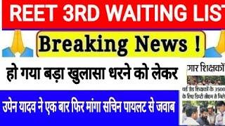 Reet level 2 waiting list 2018 / reet level 2 today latest news / reet 3rd waiting list 2018 / #reet