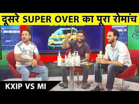 2nd Super Over: Gayle-Agarwal ने लूटी Mumbai Indians की महफ़िल, दूसरे सुपरओवर में शानदार जीत  #IPL