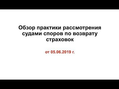 Обзор практики рассмотрения судами споров по возврату страховок от 05.06.2019 г.