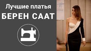 Лучшие платья Берен Саат