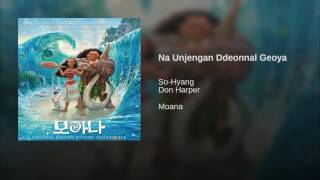 Moana OST, How Far I'll Go Korean