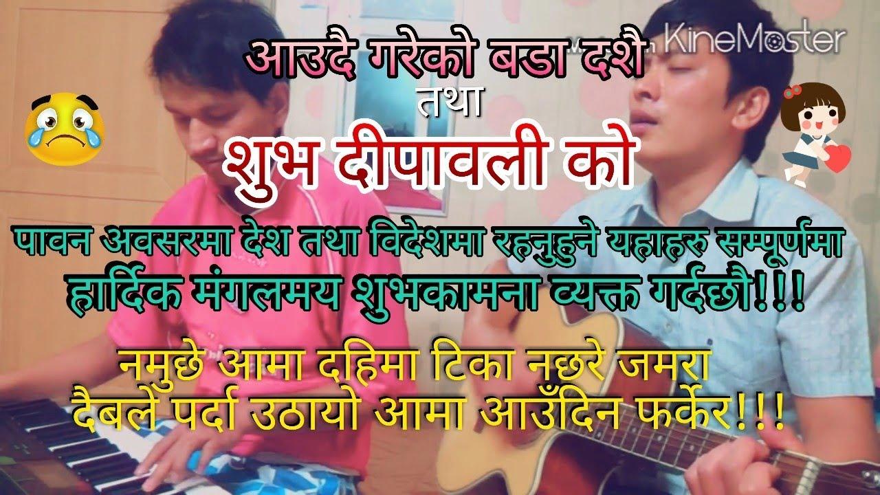 Namuchhe Aama Dahima Tika Youtube