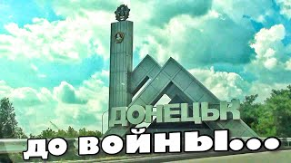 Донецк до войны Отель Шахтар Плаза Донецк Украина июль 2013