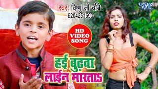 इस छोटे बच्चे की गायकी सुनकर आपका दिल खुश हो जाएगा   हई बुढ़वा लाईन मारताS   Vishnu Ji Chaubey