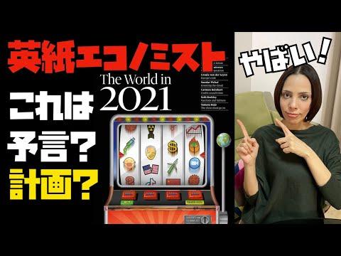 2020/12/18 【エコノミストの表紙がヤバイ】2021年の世界を予言?それとも計画か?投資家・事業家・政治家が注目!