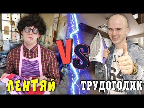 ЛЕНТЯЙ VS ТРУДОГОЛИК (короче говоря, ленивый против трудолюбивого)