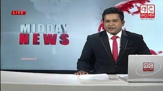 DERANA MIDDAY NEWS 2017-03-21