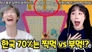 한국인 70%는 탕수육…