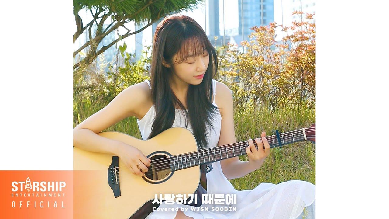 '사랑하기 때문에' Covered by 우주소녀 수빈 (WJSN SOOBIN)