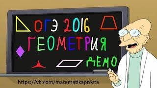 Подготовка к ОГЭ по математике 2016 Геометрия задание 13 (  ЕГЭ / ОГЭ 2017)