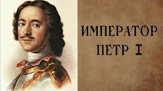 Петр 1. Краткая биография и правление. Реформы.