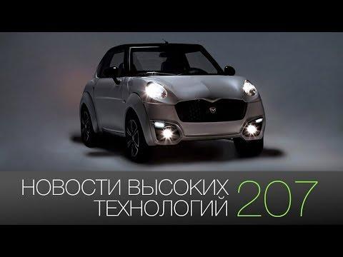 Новости высоких технологий #207: мексиканский электромобиль и скафандр Илона Маска