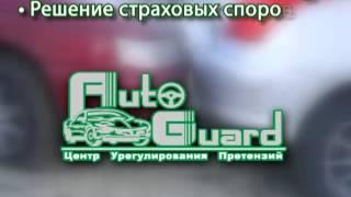 видео Образец заявления в страховую компанию о наступлении страхового случая