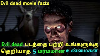Evil dead (1981) movie facts and behind the scenes in tamil | tubelight mind |