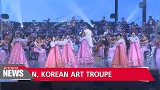 N. Korea art troupe performs their first performance in Gangneung