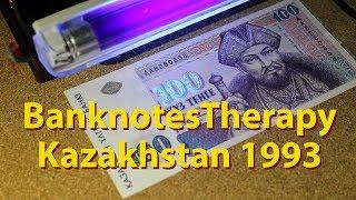 Банкнототерапия. Банкноти Казахстану 1993 року.