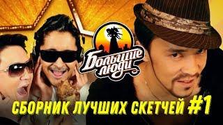Азия Микс - Большие Люди СБОРНИК №1 (2011) - С ЧЕГО ВСЕ НАЧИНАЛОСЬ