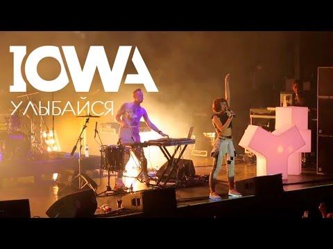 IOWA - Улыбайся Live, СПб А2