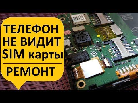 Телефон смартфон не видит Sim сим карту, простой ремонт.