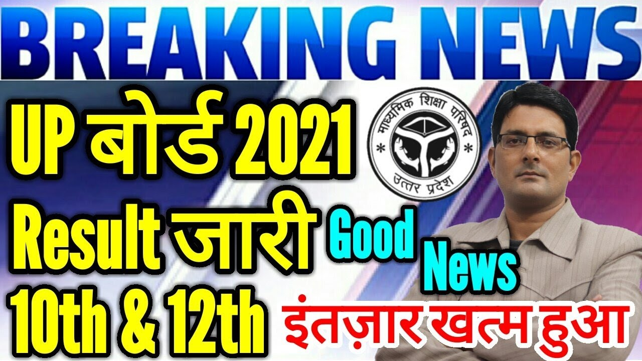 Good NEWS- UP Board Result Released 2021   UP Board High School Intermediate 10th 12th Class Results
