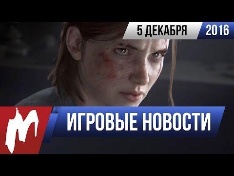 Игромания! Игровые новости, 5 декабря (The Last Of Us 2...