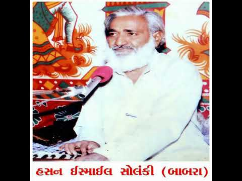 Hasan ismail solanki babra pt17 suno hanumana