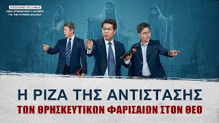 Ελληνικές ταινίες «Είναι επικίνδυνος ο δρόμος για την ουράνια βασιλεία» (5) - Γιατί οι Φαρισαίοι αντιτάσσονται στον Θεό;
