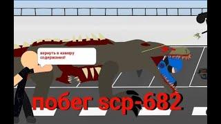 ПОБЕГ SCP-682 В РИСУЕМ МУЛЬТФИЛЬМЫ 2