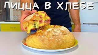 ВКУСНЕЕ ПИЦЦЫ Хлеб с Сыром Зеленью и Ветчиной Хлебный ПИРОГ Рецепт 27