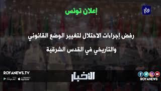قمة تونس تؤكد على الوصاية الهاشمية في القدس  - (1-4-2019)